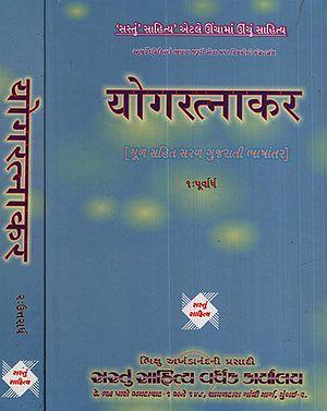 Yoga Ratnakara in Gujarati (Set of 2 Volumes)