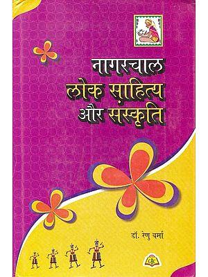 नागरचाल लोक साहित्य और संस्कृति: Nagarchal folk literature and culture