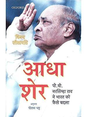 आधा शेर-प वी नरसिम्हा राव ने भारत को कैसे बदला: Half Lion-How P.V. Narasimha Rao Changed India