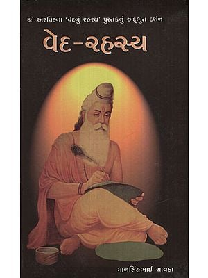 વેદ - રહસ્ય - Veda Rahasya (Gujarati)