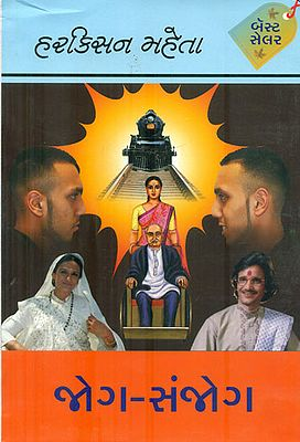 Jog Sanjog - Novel (Gujarati)