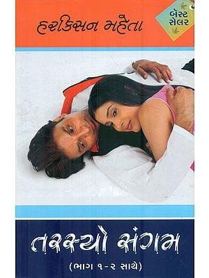 Tarasyo Sangam - Novel (Gujarati)
