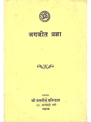 जगजीत प्रज्ञा: Jagajit Pragya (An Old and Rare Book)
