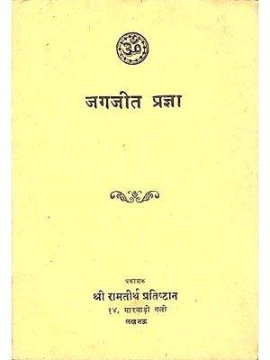 जगजीत प्रज्ञा: Jagajit Pragya (An Old and Rare Book)