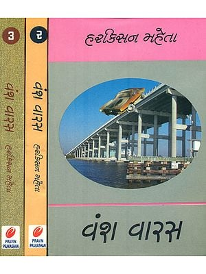 Vansh Varas in Gujarati (Novel) (Set of 3  Volumes)