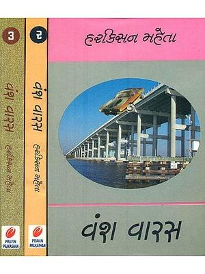 Vansh Varas in Gujarati (Novel) (Set of 3  Volumes)