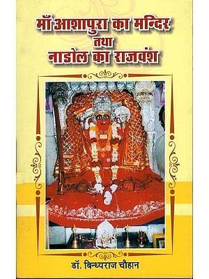 माँ आशापुरा का मंदिर तथा नाडोल का राजवंश - Temple of Maa Ashapura and Dynasty of Nadol