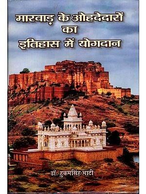 मारवाड़ के ओहदेदारों का इतिहास में योगदान: Contribution of Mewar Position Holders to History