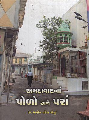 અમદાવાદનાં પોળો અને પરાં - Amdavadnan Polo ane Paran (Gujarati)