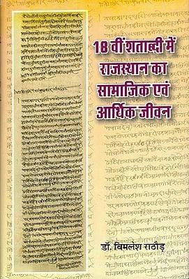 18 वीं शताब्दी में राजस्थान का सामाजिक एवं आर्थिक जीवन: Social and Economic Life of Rajasthan in 18th Century