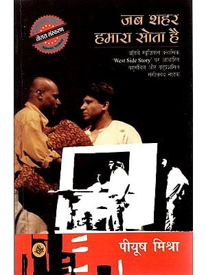 जब शहर हमारा सोता है: Musical Play on The Based of West Side Story