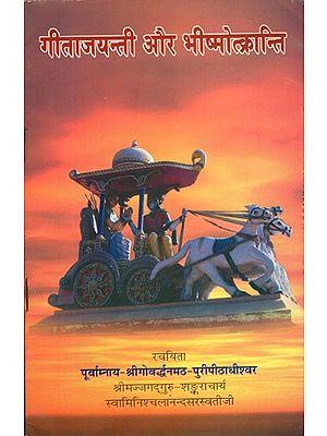 गीताजयन्ती और भीष्मोत्क्रन्ति: Gitajayanti and Bhishmotkranti