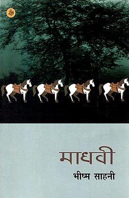 माधवी: Madhvi (A Play)