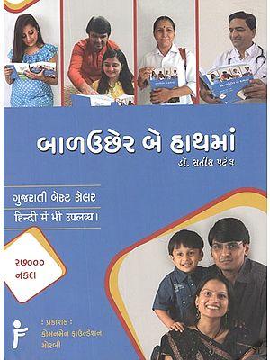 બાળઉછેર બે હાથમાં – Baluchher Be Hathman(Gujarati)