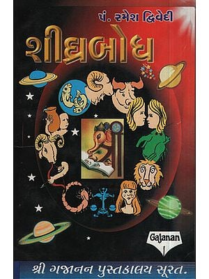 શીઘ્ર ખોધ- A Book on Jyotish (Gujarati)