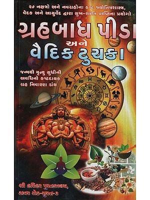 ગ્રહ આદ્ય  પીડા અને વૈદિક ટુયકા - Negative Influence in Planets (Gujarati)
