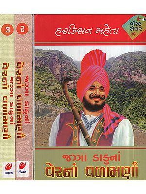 Jagga Dakuna Verna Valaman - Novel in Gujarati(Set of 3 Volumes)