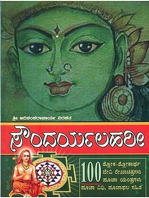 ಸೌನ್ದರ್ಯಲಹರೀ: Saundarya Lahari (Kannada)
