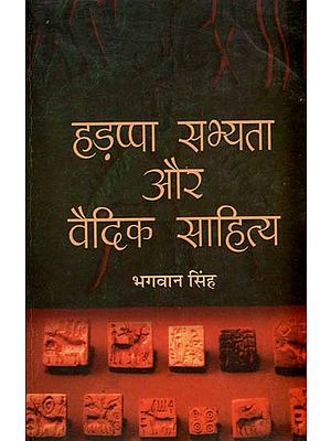 हड़प्पा सभ्यता और वैदिक साहित्य : Harappan Civilization and Vedic Literature