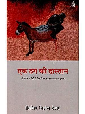 एक ठग की दास्तान: Story of a Thug (A Novel)