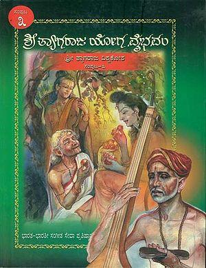 ಶ್ರೀ ತ್ಯಾಗರಾಜ್ ಯೋಗ ವೈಭಾವಂ: Shri Tyagraja Yoga Vaibhavam in Kannada (Part-3)