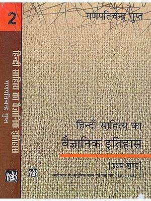 हिन्दी साहित्य का वैज्ञानिक इतिहास: Scientific History of Hindi Literature (Set of 2 Volumes)