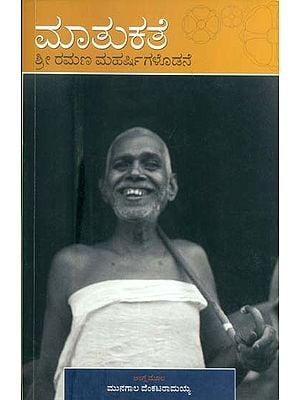 ಶ್ರೀ ರಾಮನ ಮಹರ್ಷಿಗಳೊಡನೆ ಮಾತುಕತೆ: Sri Ramana Maharshi Matukate (Kannada)
