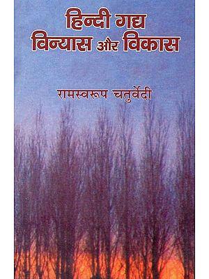 हिंदी गद्य विन्यास और विकास: Hindi Prose Configuration and Development