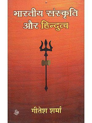 भारतीय संस्कृति और हिन्दुत्व: Indian Culture and Hinduism