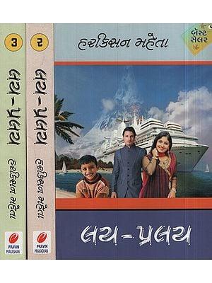Lay Pralay - Novel in Gujarati(Set of 3 Volumes)