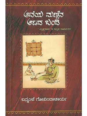 ಅವೆಯ ಮಣ್ಣಿನ ಆಟದ ಬಂಡಿ: A Translation of the Sanskrit Play Mrcchakatikam (Kannada)