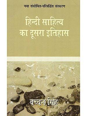 हिन्दी साहित्य का दूसरा इतिहास: Second History of Hindi Literature