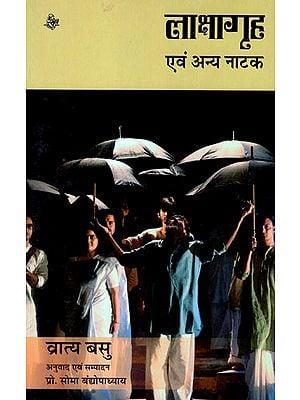 लाक्षागृह एवं अन्य नाटक: Lakshagraha and Another Play