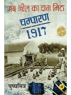 जब नील का दाग़ मिटा चम्पारण 1917: Champaran Satyagraha of 1917