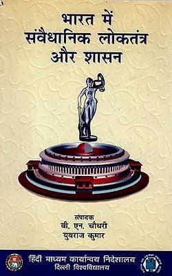 भारत में संवैधानिक लोकतंत्र और शासन: Constitutional Democracy and Governance in India