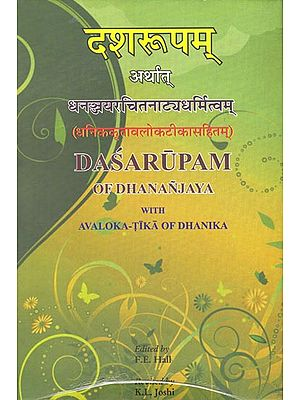 दशरूपम: Dasa Rupam of Dhananjaya with Avaloka-Tika of Dhanika