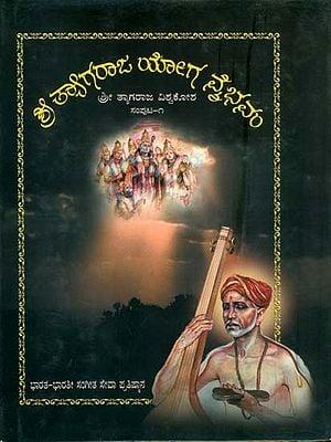 ಶ್ರೀ ತ್ಯಾಗರಾಜ್ ಯೋಗ ವೈಭಾವಂ: Shri Tyagraja Yoga Vaibhavam in Kannada (Part-1)