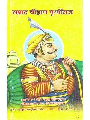 सम्राट चौहान पृथ्वीराज: Samrat Prithviraj Chauhan