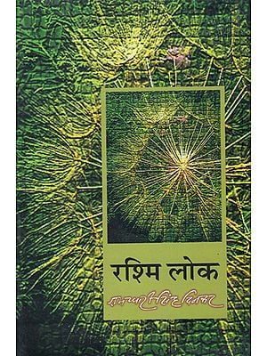 रश्मि लोक: Rashmi Loka (Collection of  Poems)