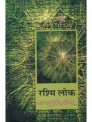 रश्मि लोक: Rashmi Loka (Collection of  Poems)
