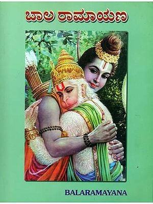 ಬಾಲ್ ರಾಮಾಯಣ: Bal Ramayana (Kannada)