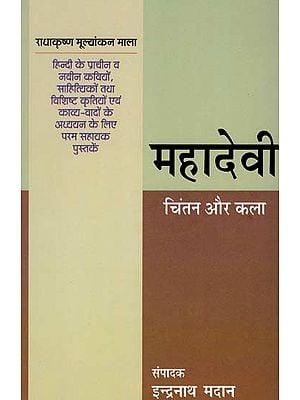 महादेवी (चिंतन और कला) : Mahadevi (Thought and Art)