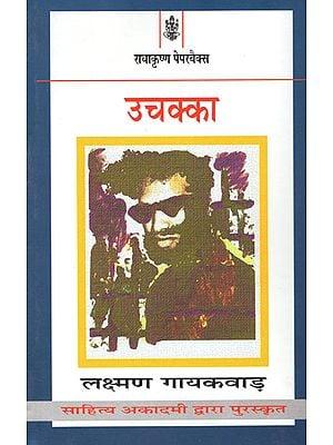 उचक्का: Uchakka (Autobiography by Lakshman Gayakwad)