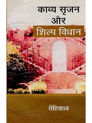 काव्य सृजन और शिल्प विधान: Asage of Hindi Poet