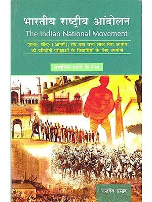 भारतीय राष्ट्रीय आंदोलन: The Indian National Movement