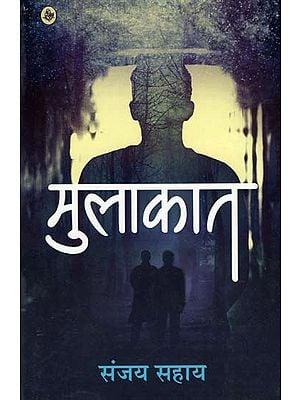 मुलाकात : Meeting (Hindi Stories)