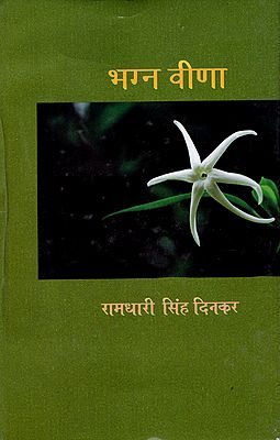 भग्न वीना: Bhagna Veena (Collection of Poems)