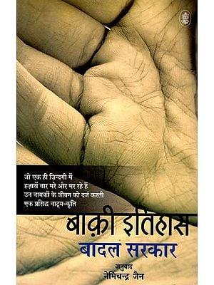 बाकी इतिहास:  Rest of the History (Hindi Play)