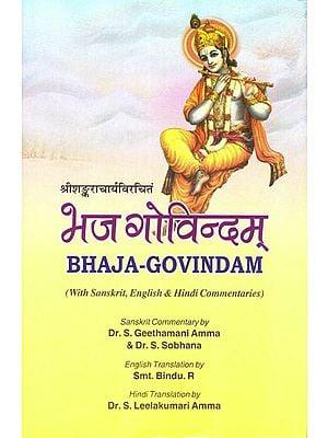 भज गोविंदम: Bhaja-Govindam