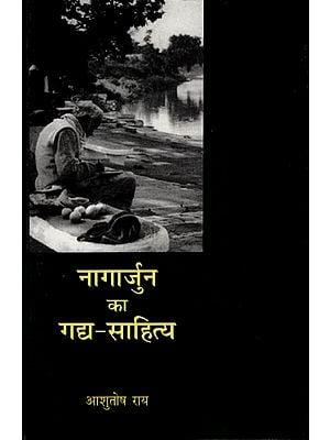 नागार्जुन का गद्य साहित्य: Prose Literature of Nagarjuna